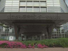 confirmation-two-nurses-infected-by-national-cancer-center-tokyo-central